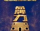 上海哪家网络推广公司好?