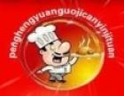 烹享干锅焖锅 诚邀加盟