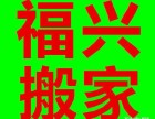 桂林福兴搬家有限公司