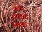 莱芜废电缆快速回收废铜回收金属