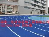 湘潭韶山市塑胶跑道保养方案湖南一线体育设施工程有限公司