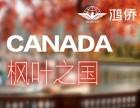 加拿大移民哪家公司好