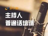 重庆普通话发音技巧培训,重庆科学发声培训