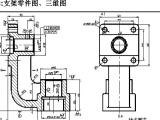 模具设计CAD工程制图培训,三视图、剖视图培训