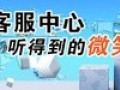 欢迎访问太原三洋洗衣机官方网站全市各地售后服务维修咨询电话