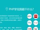 厦门专业网页设计培训,学网站开发、PHP专业学校!