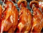 正宗熟食卤菜技术培训 脆皮烤鸭教学技术 荷叶叫花鸡培训
