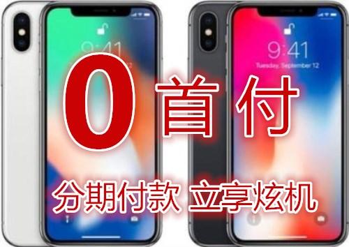 成都iphonex按揭联系方式多少,方便快捷,联系我们吧