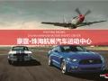 珠海机场,130万平,豪霆航展汽车运动中心