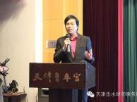 天津击水律师事务所 专业律师 交通事故