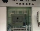 专业维修苹果手机故障