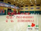 胜枫篮球木地板安装,梧州运动木地板**