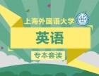 上海黄浦学历教育提升,上海外国语大学英语专业,自考大专本科