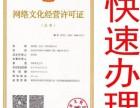 北京icp edi代办转让,直播文网文极速一周下证
