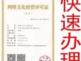 广州icp代办转让 文网文加急 十个工作日