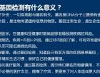 江苏基因检测权威机构 千讯基因 如何合作