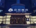 亚朵酒店加盟费是多少?
