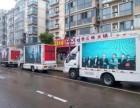 晋城LED广告车小篷车舞台车视频车租赁