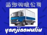 燕郊物流公司承接整车货运,搬家行李托运,大件运输优惠至6折