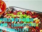 重庆万州烤鱼技术培训来顶正烤鱼配方石锅鱼教学较正宗