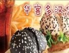 汉堡炸鸡加盟/0经验轻松开店/1-2人经营操作