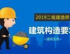 上海二级建造师报名培训 线上线下双授课 上班学习两不误