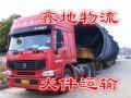 扬州鑫地物流到全国各地物流专线货运公司搬家公司欢迎来电咨询