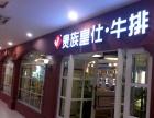贵族皇仕牛排西餐厅加盟店 披萨汉堡炸鸡加盟榜
