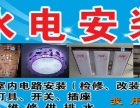 室内外水电安装水电开槽 各类安装