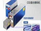 海南CO2激光打标机厂家哪家值得信赖