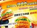 贝吉士汉堡加盟费多少 炸鸡汉堡店加盟排行榜