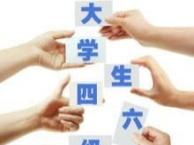 扬州暑期大学英语四六级考试培训-口语、听力阅读培训