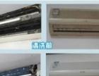 荣誉家政-专业空调清洗,拆装维修,移机保养,加氟