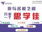 深圳思学佳小学语文1对1辅导1对1补习