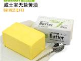 黄油批发 威士宝无盐黄油20*454G 新西兰原装奶酪 牛油 特