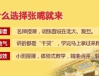 杭州萧山即兴演讲哪里学?