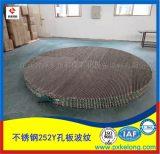252Y孔板波纹填填料科隆加工厂为江苏某公司加工定做孔板波纹