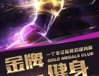 郴州金牌私教健身会所地址-房馆健身工作室私人教练