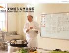 天津厨师学校,天津新东方烹饪学校之【新生访谈】简单
