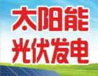 供应哈尔滨太阳能电池板,太阳能发电系统