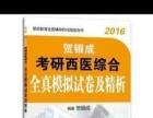 2016贺银成考研西医综合