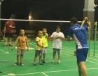 打羽毛球的技巧和好处有哪些南宁市宇冠少儿羽毛球