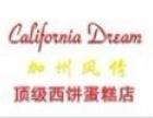 加州风情甜品加盟