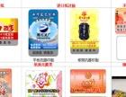 南京防伪标识 防伪商标 防伪标签 刮奖卡厂家制作