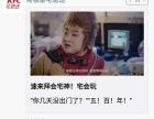 腾讯社交广告 济南朋友广告推广 山东百鼎信息科技