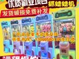 长沙新款微信支付娃娃机经销商