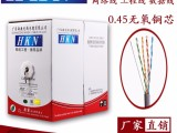 超五类网线 0.45无氧铜室内非屏蔽线 双绞线 HK-133