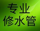 青岛李沧区附近维修水龙头 安装水龙头 厨卫各种管件安装更换