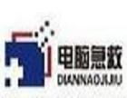 南京沐风专业维修、销售台机笔记本电脑,全市连锁