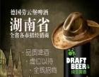 德国劳云堡啤酒加盟 名酒 投资金额 1-5万元